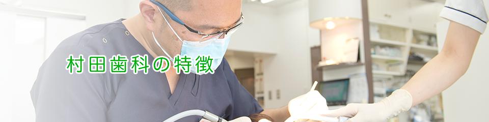 村田歯科医院の特徴